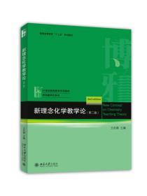 新理念化学教学论(第二版)(本科教材)