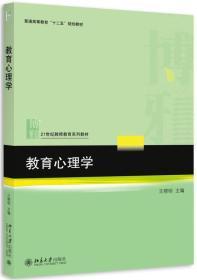 教育心理学:21世纪教师教育系列教材