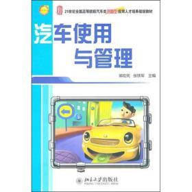 汽车使用与管理 郭宏亮 张铁军  9787301187616 北京大学出版社