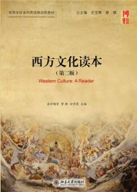 西方文化读本(第二版)