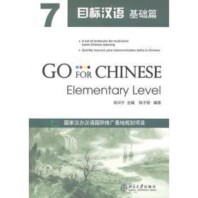 目标汉语  基础篇  7