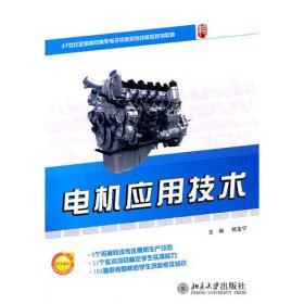 电机应用技术