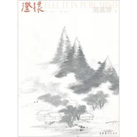 澄怀(逍遥游卷)