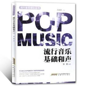 流行音乐基础和声(上)