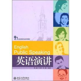 英语演讲 陶曦  牛春玲  张鹏 北京大学出版社 9787301187852s