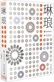 琳琅:上海博物馆藏珍品导览