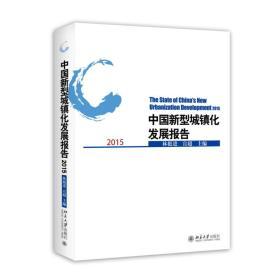 2015中国新型城镇化发展报告