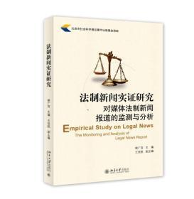 法制新闻实证研究_9787301255469
