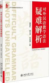 对外汉语教学语法疑难解析