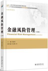 金融风险管理(第2版)