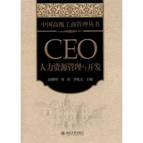 CEO人力资本管理与开辟 专著 赵曙明,刘洪,李乾文主编 ren li zi yuan guan li yu