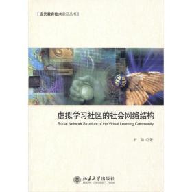 现代教育技术前沿丛书:虚拟学习社区的社会网络结构