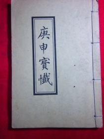 线装手抄本:庚申宝〔全一册〕