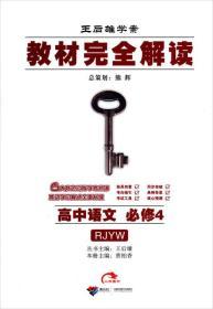 王后雄学案·教材完全解读:高中语文(必修4)(RJYW)