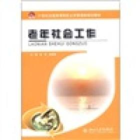 老年社会工作吴华,张韧韧北京大学出版社9787301189115