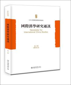国际汉学研究通讯(第十期)