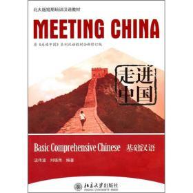走进中国:原《走进中国》系列汉语教材全新修订版[ 基础汉语]
