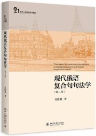 现代俄语复合句句法学(第二版)