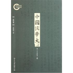 中国儒学史·近代卷