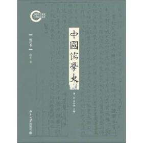 中国儒学史·现代卷