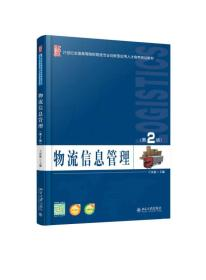 物流信息管理(第2版)
