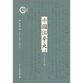 中国儒学史·两汉卷
