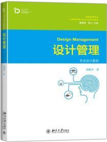 专业设计教材:设计管理(本科教材)