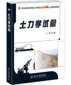 二手土力学试验孟云梅北京大学出版社9787301256190