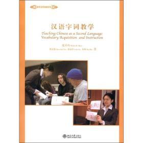 汉语字词教学