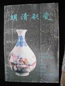 1987年文物出版社---资料图片书--【【明清彩瓷】】---稀少