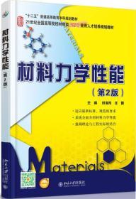 材料力学性能(第2版)