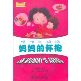 中文故事绘丽丽的幻想世界—妈妈的怀抱