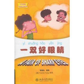 中文故事绘丽丽的幻想世界—一双好眼睛