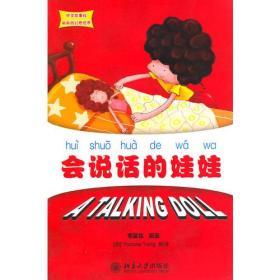 中文故事绘丽丽的幻想世界—会说话的娃娃