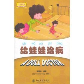 中文故事绘丽丽的幻想世界—给娃娃治病