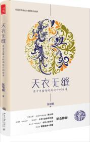 天衣无缝:东方皇裔与时尚设计的传奇(独家签名版)