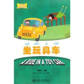 中文故事绘丽丽的幻想世界—坐玩具车