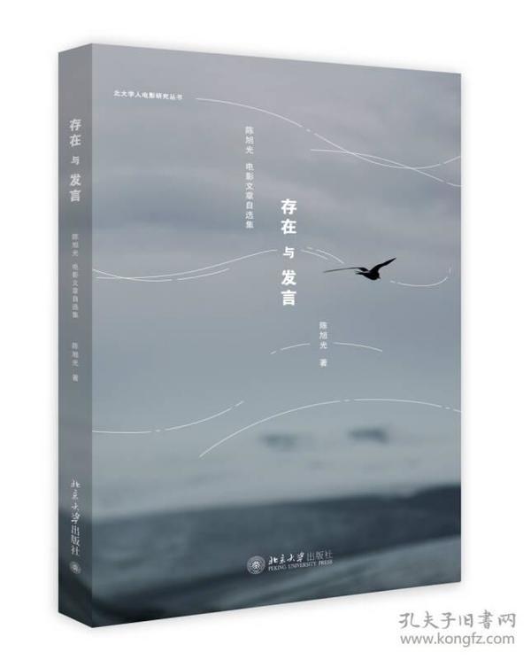 存在与发言:陈旭光电影文章自选集