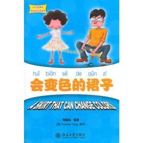 中文故事绘丽丽的幻想世界—会变色的裙子