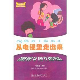 中文故事绘丽丽的幻想世界—从电视里走出来