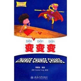 中文故事绘丽丽的幻想世界—变 变 变