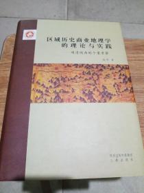 区域历史商业地理学的理论与实践:明清陕西的个案考察