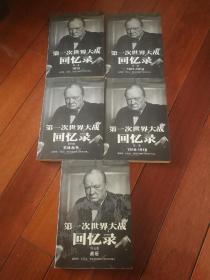 第一次世界大战回忆录(5卷全)