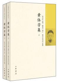 黄体芳集(中国近代人物文集丛书·全2册)