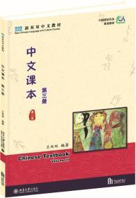 中文课本(第三册)(第二版)