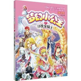 梦幻小公主第三季 2 寻找龙骑士