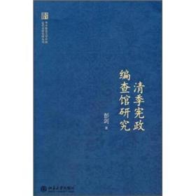 清季宪政编查馆研究