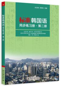 标准韩国语同步练习册·第二册(韩语)