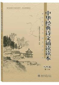 二手中华经典诗文诵读读本·大学篇第二版第2版 国家语言文字工9787301257425