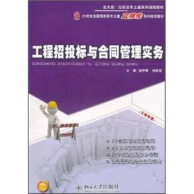 工程招投标与合同管理实务